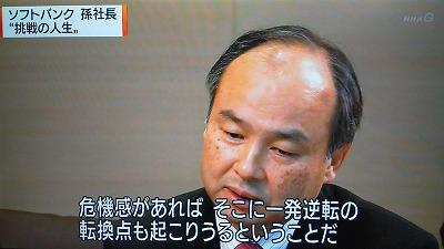 1月8日NHKニュース9「孫正義インタビュー」