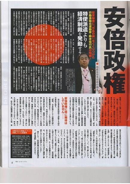 鈴木代表吼える!『週刊SPA!』1月15日号