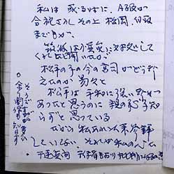 「富田メモ」