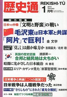 『歴史通』2013年1月号「反日宣伝を狙った人民虐殺 支那軍の空爆・火攻め・水攻め」
