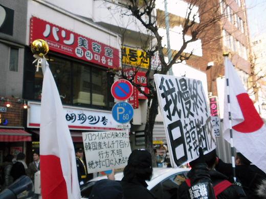 20130112韓流にトドメを! 反日無罪の韓国を叩きつぶせ 国民大行進 in 新大久保