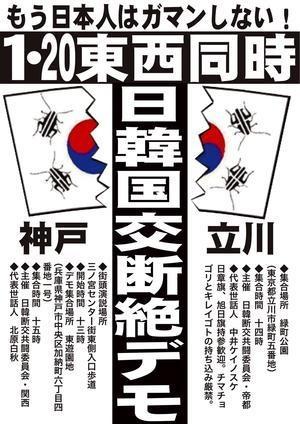 韓国粉砕国民大行進in立川