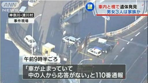 心中?車内に男性遺体、付近の橋に家族?男女遺体