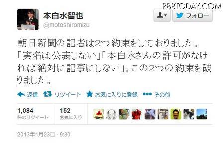 犠牲者の甥という本白水智也氏は23日になり、Twitterで朝日新聞記者とのやりとりの一部を公表