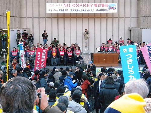 沖縄へのオスプレイ配備反対を訴えた「NO OSPREY東京集会」=東京・日比谷野外音楽堂