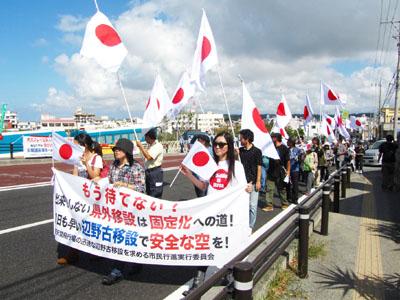 【沖縄】「若者はオスプレイ反対なんて言ってない。中国船の方が脅威。早く辺野古へ移設を」 市民団体がデモ行進 2012.10.28