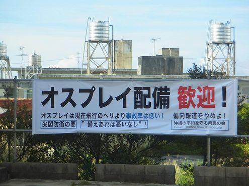 オスプレイ配備には反対するのに、尖閣問題には触れない沖縄の活動家たち