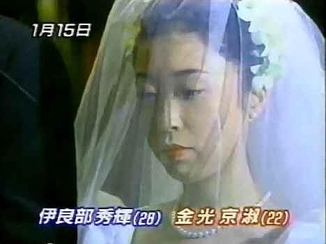 伊良部秀輝 結婚
