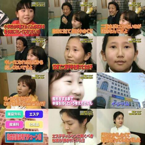 小学生が整形する国、韓国