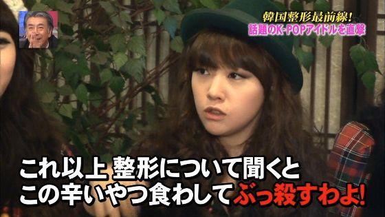 「どこを整形していますか?」の質問に韓国アイドル「ガールズデイ」激怒!「これ以上聞くとぶっ殺すわよ!」