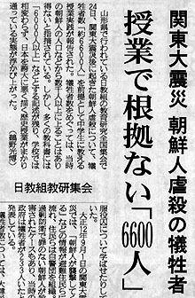 東京都教育委員会が独自発行する高校日本史教科書(副読本)「江戸から東京へ」で、関東大震災時に朝鮮人が虐殺されたという表現をなくすことになった、と朝日新聞が25日、報じた