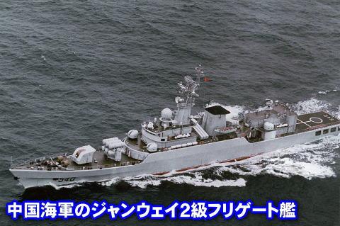 中国海軍のフリゲート艦「ジャンウェイ2級」