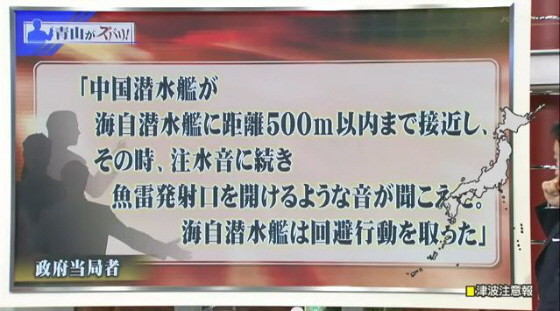 政府当局者「中国潜水艦が海自潜水艦に距離500m以内まで接近し、その時、注水音に続き魚雷発射口を開けるような音が聞こえた。海自潜水艦は回避行動を取った」