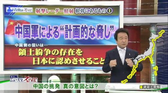 """中国軍による""""計画的な脅し""""中国側の狙いは…領土紛争の存在を日本に認めさせること"""