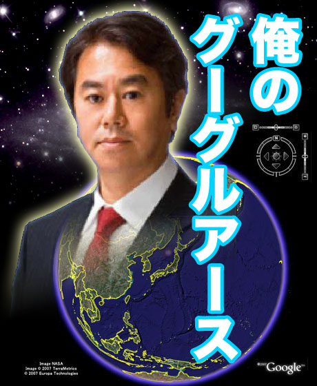 【レーダー照射】 民主・原口氏 「安倍総理が最高責任者なんですよ!グーグルアース見れば、日本の艦船がどこにいたか判るでしょう」