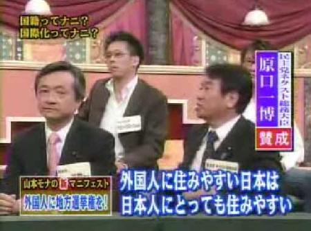 原口一博「外国人に住みやすい日本は、日本人にとって住みやすい」