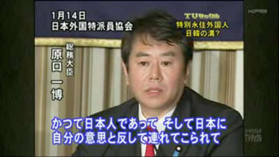 原口一博総務大臣「日本に、自分の意思と反して連れてこられて…特別永住外国人について参政権を持つ、これは日本の国家としては大事なことだ」