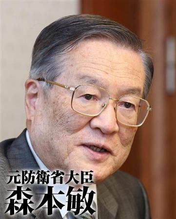 森本敏前防衛大臣