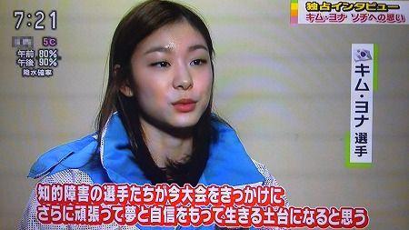 NHKおはよう日本「ソチ五輪まで1年・キム・ヨナ思いを語る」20130207