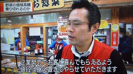 NHKがニュースで、野菜高騰でも値上げしないキムチ屋を宣伝!