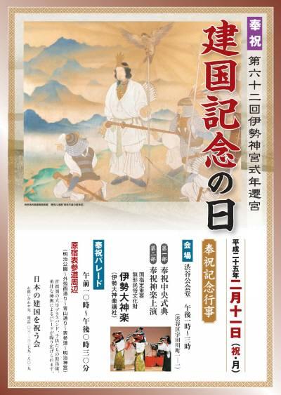 平成25年の「建国記念の日 奉祝記念行事」