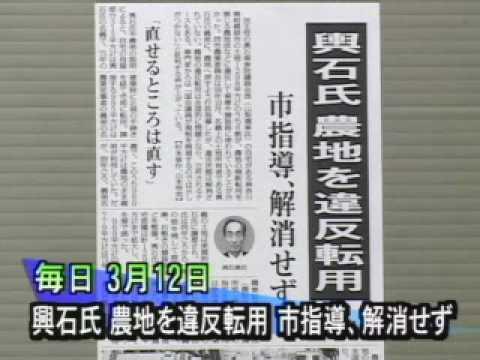 輿石東を農地法違反で告発