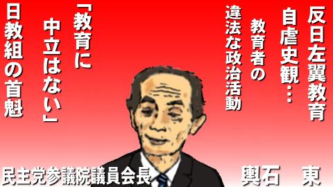 輿石 東(75)民主党幹事長の「山梨県教職員組合の教員による政治活動・政治献金問題」