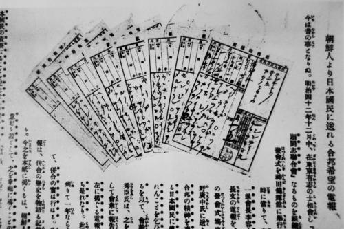 「合邦」を望む、朝鮮半島からの熱意あふれる電報の数々。