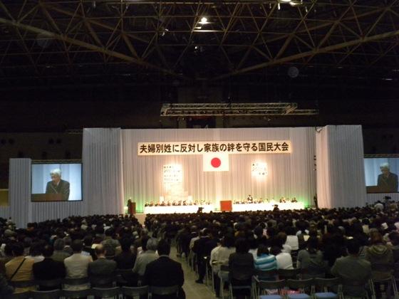 3月20日東京ビックサイトで開催された【夫婦別姓に反対し家族の絆を守る国民大会】には5100人が結集した!