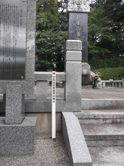 金沢市韓国の尹奉吉碑に「竹島の碑」