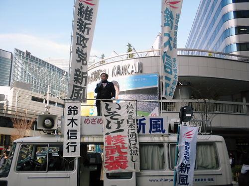 【東京2/17】「維新政党・新風」東京都本部街頭宣伝