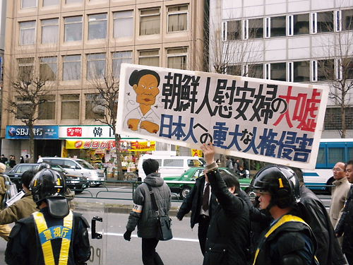 韓国を竹島から叩き出せ!in新大久保20130217