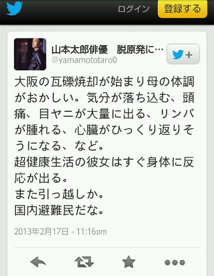 大阪の瓦礫焼却が始まり母の体調がおかしい。気分が落ち込む、頭痛、目ヤニが大量に出る、リンパが腫れる、心臓がひっくり返りそうになる、など