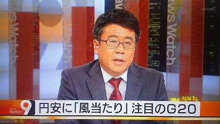 2月15日NHKニュースウォッチ9