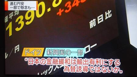 『ドイツと一部の新興国から日本の金融緩和策に懸念が出ています』