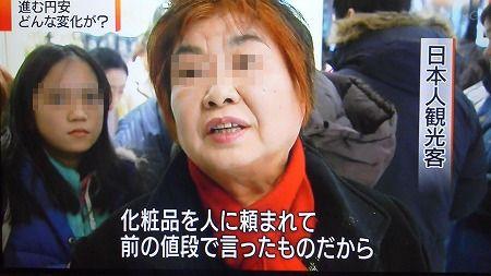 韓国に化粧品を買いに行ったオバチャンの声『友達から買ってきて頼まれたのにコレだけしか買えへん』