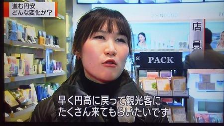韓国百貨店店員へインタビュー『早く円高に戻って日本人の人達買い物に来てください』