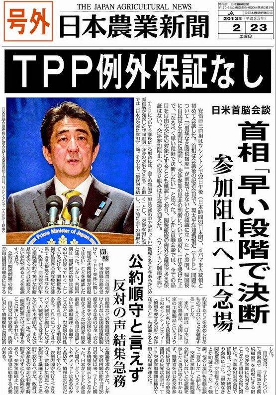 TPP例外保証なし/日米首脳会談/首相「早い段階で決断」 参加阻止へ正念場(日本農業新聞・号外)