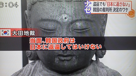 スーパーニュース2月27日(水)木村太郎がまたまた韓国を大批判!仏像の返還をしない韓国を糾弾!三権分立が出来ない国!「この国とは付き合い方を考えなければならない!」