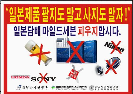 韓国の民間団体が飲食店やスーパーなどに貼る「日本製品は売るのも買うのもやめよう」と書かれたステッカー(聯合=共同)