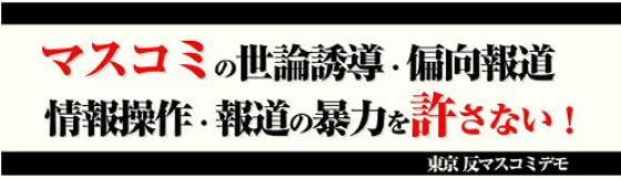 東京 反マスコミデモ
