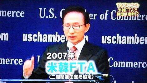 米韓FTA