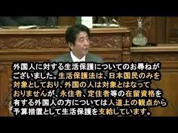 1月30日の国会で、平沼赳夫議員が安倍首相に対し、外国人への生活保護支給について見直しを求めた。