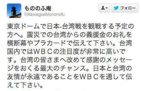 stwitterである日本人がつぶやいた内容が台湾人の目に留まりました。