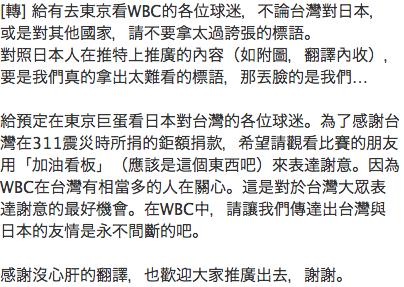 翻訳された内容が台湾のネット上で広まって