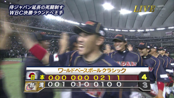「WBC 日本 VS 台湾」 4-3 勝利キタ━━━━(゚∀゚)━━━━ッ!!