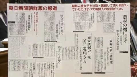 中山成彬が朝日新聞の捏造や教科書の嘘など国会で指摘.