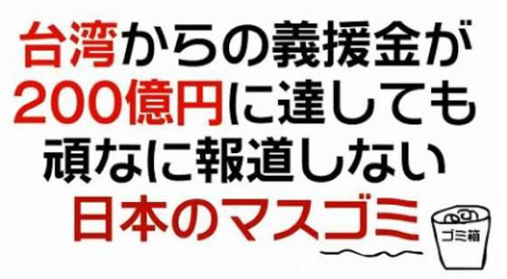 台湾は人口2300万人だが、東日本大震災への義捐金が数ヶ月間で200億円を超えた。