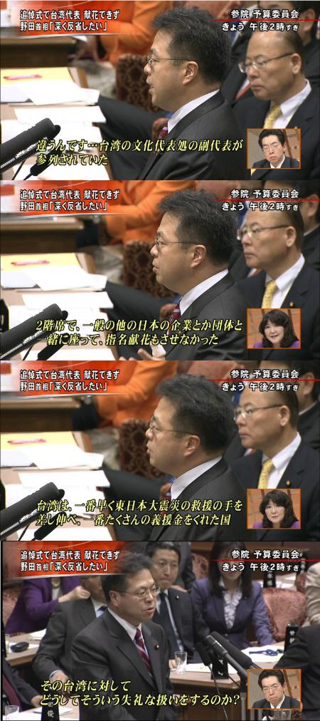 世耕議員が追悼式で台湾代表、献花できず 野田を追及