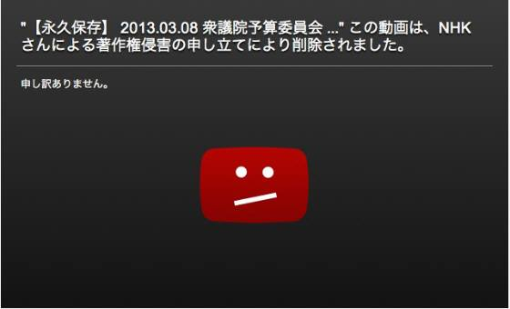 NHKが中山議員の国会動画を削除